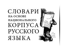 Частотный словарь художественной литературы