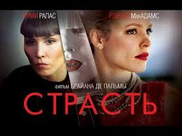 <b>Страсть</b> (<b>Passion</b>) Русский трейлер 2013 - YouTube