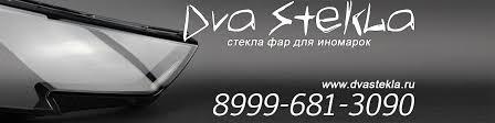 <b>Стекла</b> для <b>фар</b> DvaStekla.ru | ВКонтакте