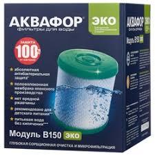 «<b>Модуль сменный фильтрующий АКВАФОР</b> В150 ЭКО ...