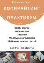 <b>Вера Капылова</b>