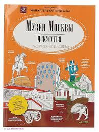Музеи <b>Москвы</b>. Искусство. <b>Раскраска</b>-<b>путеводитель</b> ...