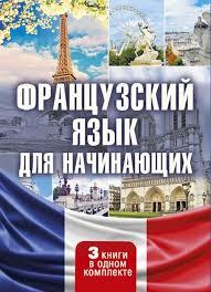 Французский язык для начинающих (комплект из 3 книг ...