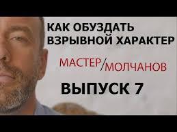 Как обуздать <b>взрывной характер</b> - Мастер Молчанов - YouTube