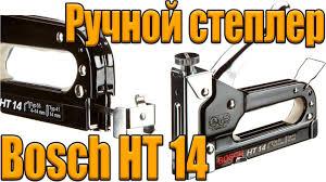 <b>Ручной степлер Bosch</b> HT 14 - YouTube