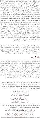 essay on allama iqbal allama iqbal essay upibine