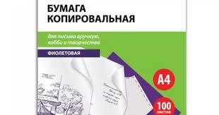 <b>Бумага копировальная</b> (копирка) фиолетовая А4, папка 100 ...