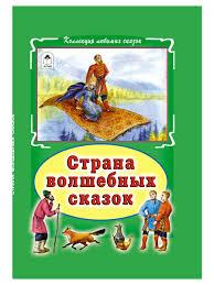 Русские народные Сказки <b>Алтей</b> и ко Страна Волшебных Сказок ...