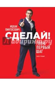 """Книга: """"<b>Сделай</b>! Твой <b>первый шаг</b>"""" - Ицхак Пинтосевич. Купить ..."""