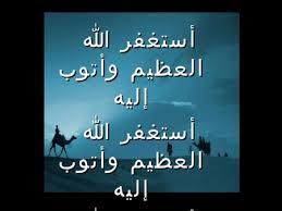 الصلاة علي رسول الله+الاستغفار+ذكر الشهادة+كفارة المجلس Images?q=tbn:ANd9GcSaj65-TMaPwRtSImjRmu_t_fyfBmb06dkyAWfSR3lVi0uX6OSRrQ