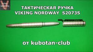 "<b>Тактическая ручка</b> VIKING NORDWAY <b>S2073S</b> от ""Сubotan-Club ..."