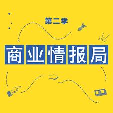 36氪·商业情报局(第二季)