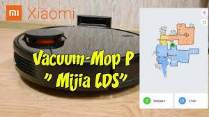Умный Робот-пылесос Xiaomi <b>Mi Robot Vacuum Mop</b> P (Mijia LDS ...