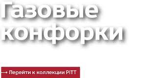 Reginox | <b>Мойки</b>, <b>смесители</b>, столешницы, PITT, аксессуары ...