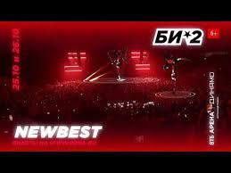 <b>Би</b>-<b>2</b> Официальный сайт, билеты, концерты, афиша