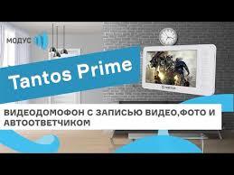 "Монитор <b>видеодомофона Tantos Prime</b> (белый) LCD 7"" цв."