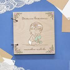 Детские фотоальбомы в деревянной обложке – заказать на ...