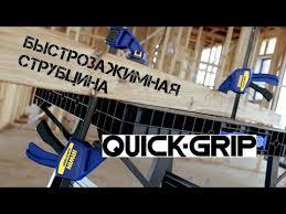 <b>Irwin Quick</b>-<b>Grip</b> / ПРОФЕССИОНАЛЬНАЯ триггерная <b>струбцина</b> ...