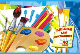 <b>Альбомы для рисования</b> купить в интернет-магазине OZON.ru