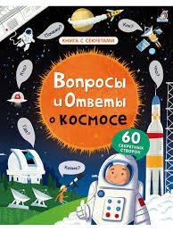 <b>Вопросы</b> и ответы о космосе. От 5 лет. Издательство <b>Робинс</b> ...