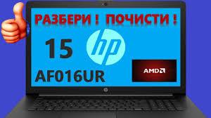 <b>Hp 15</b>-AF016UR разборка , комплексная чистка , замена ...