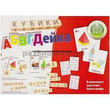 """<b>Кубики</b> с карточками """"<b>АБВГДЕйка</b>"""". Купить <b>Умные кубики</b> ..."""