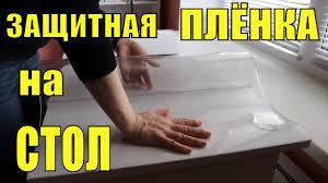 Защитная пленка ПВХ на стол мягкое стекло DECORstolaBY ...