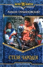 """Книга """"Стезя чародея"""" — купить в интернет-магазине OZON с ..."""