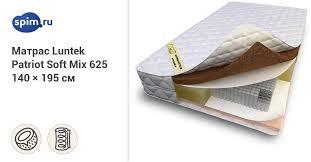 <b>Матрас LUNTEK PATRIOT SOFT</b> MIX 625 140х195 см - самая ...