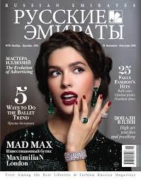 Russian Emirates Magazine | # 76 | Nov - Dec 2016 by Russian ...