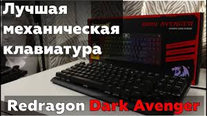 Обзор механической <b>клавиатуры Redragon</b> Dark Avenger ...