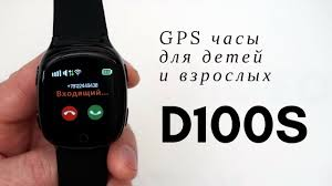 Часы c GPS трекером <b>Smart Baby Watch</b> D100S EW100S Smart ...