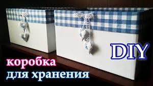 #DIY <b>Коробка для хранения</b> своими руками, Органайзер своими ...