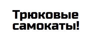 <b>Трюковые самокаты Tech Team</b> | <b>Самокаты</b> для трюков в СПб