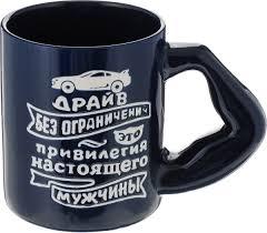 """<b>Кружка Polystar Collection</b> """"<b>Настоящий</b> мужчина"""", L0420032 ..."""