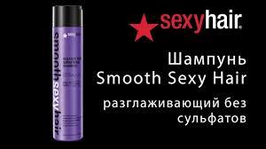 Разглаживающий шампунь для волос Smooth <b>Sexy Hair Shampoo</b> ...