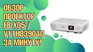 Обзор <b>проектора Epson EB-X05</b> / V11H839040 - YouTube
