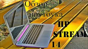 <b>HP Stream 14</b> | Обзор бюджетного <b>ноутбука</b> за $299 - YouTube
