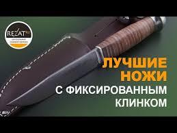 Лучшие <b>ножи с фиксированным клинком</b> 2019 | Итоговый ...