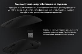 Интернет-магазин Беспроводная <b>мышь Xiaomi Mi</b> Wireless ...