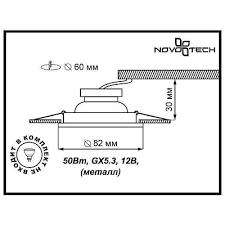 Встраиваемый <b>светильник Novotech</b> Classic 369705 — купить в ...