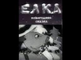 <b>Елка</b> (<b>Новогодняя сказка</b>) (1942) фильм смотреть онлайн ...