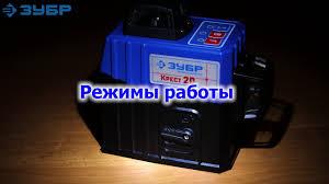 """Нивелир лазерный """"Крест-2D"""", ТМ """"<b>ЗУБР</b>"""" серия ..."""