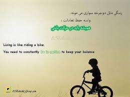 Image result for جملات ناب