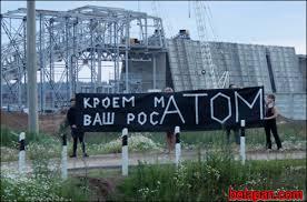 Image result for островецкая аэс