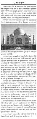 essay on taj mahal essay on taj mahal worldsmonuments my study essay on tajmahal gxart orgarticle on taj mahal in hindi