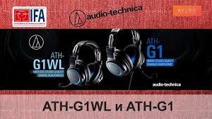 Игровые <b>наушники Audio</b>-<b>Technica ATH</b>-<b>G1WL</b> и ATH-G1 на IFA ...
