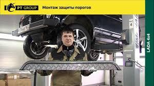 Lada 4x4 Niva Монтаж защиты <b>порогов</b> - YouTube