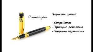 Перьевая <b>ручка</b>: устройство, принцип действия, заправка ...
