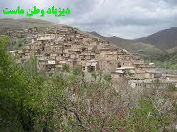 دیزباد / نیشابور / خراسان رضوی